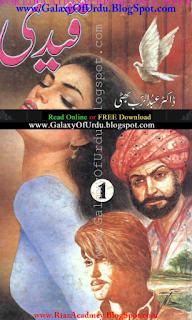 Qaidi Urdu Novel by Dr Abdur Rab Bhatti