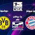 بث مباشر مباراة بايرن ميونخ ضد بوروسيا دورتموند في الدوري الألماني
