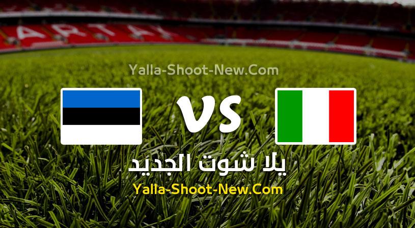 مباراة ايطاليا وإستونيا