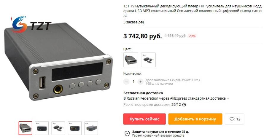 TZT T9 музыкальный декодирующий плеер HIFI усилитель для наушников Поддержка USB MP3 коаксиальный Оптический волоконный цифровой выход сигнала