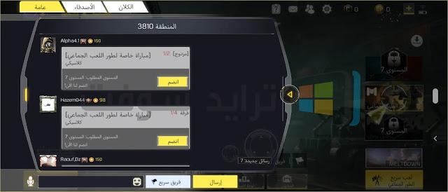 تنزيل لعبة كول اوف ديوتي للكمبيوتر من الموقع الرسمي