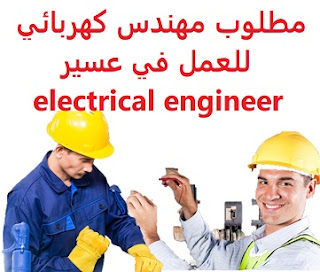 Electrical engineer is required to work in Asir  To work in project management in Jizan Region with a company working in the field of electricity  Education: Electrical engineer  Experience: Having experience in project management  Salary: to be determined after the interview