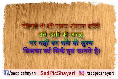 best sad love shayari in hindi for boyfriend