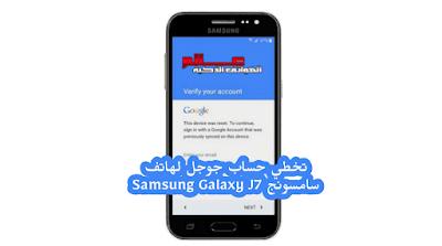تخطي حساب جوجل لهاتف سامسونج Samsung Galaxy J7