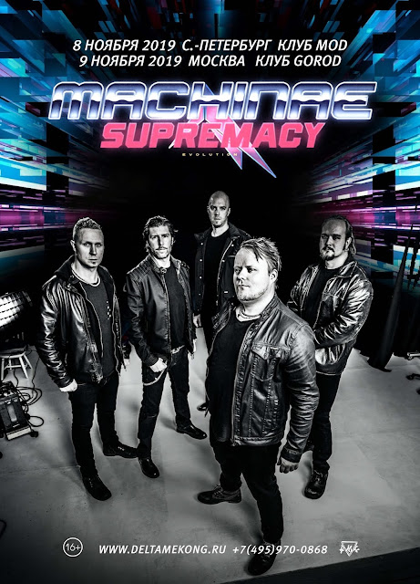 Machinae Supremacy в России