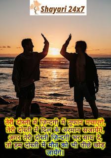 तेरी दोस्ती में ज़िन्दगी