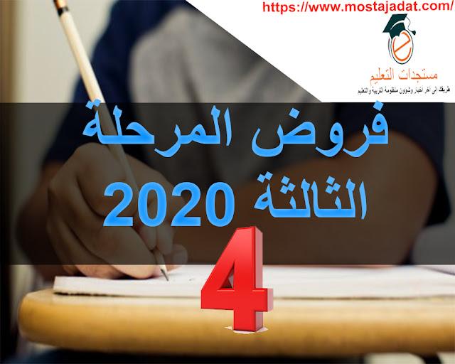 جديد : فروض المرحلة الثالثة للمستوى الرابع ابتدائي 2020