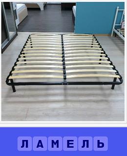 кровать в собранном виде из ламели поперек уложенных