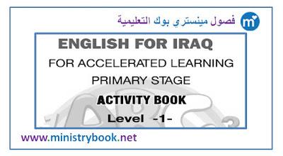 كتاب نشاط اللغة الانكليزية التعليم المسرع المستوى الاول 2018-2019-2020-2021