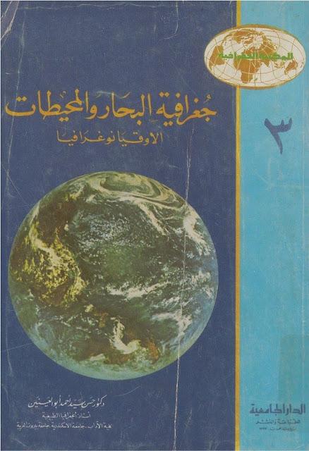 تحميل كتاب البحار والمحيطات
