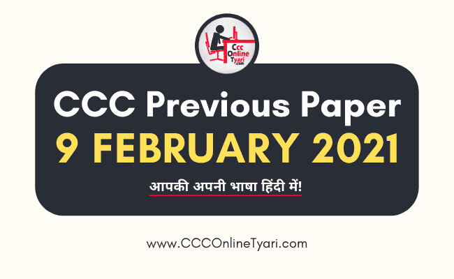 Ccc Last Exam Question Paper 9 February 2021 With Answer,  9 February 2021 Ccc Exam Paper With Answer In English,  Ccc Old Paper 9 February 2021 With Answer In Hindi, ccc previous paper, ccc last exam question paper, today ccc exam paper, aaj ka ccc paper, ccc online tyari.com, ccc online tyari site, ccconlinetyari,