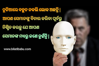 Odia latest whatsapp status