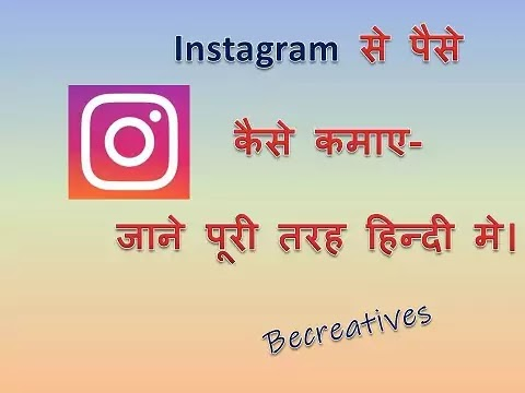 Instagram se paise kaise kamaye in Hindi  2021- becreatives