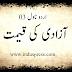 Short Novels in Urdu آزادی کی قیمت   Novel 03