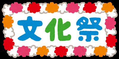 文化祭の看板のイラスト 横