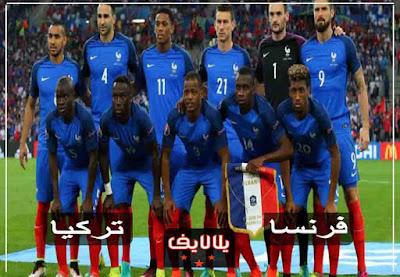 مشاهدة مباراة فرنسا وتركيا اليوم بث مباشر في التصفيات المؤهلة لامم اوروبا
