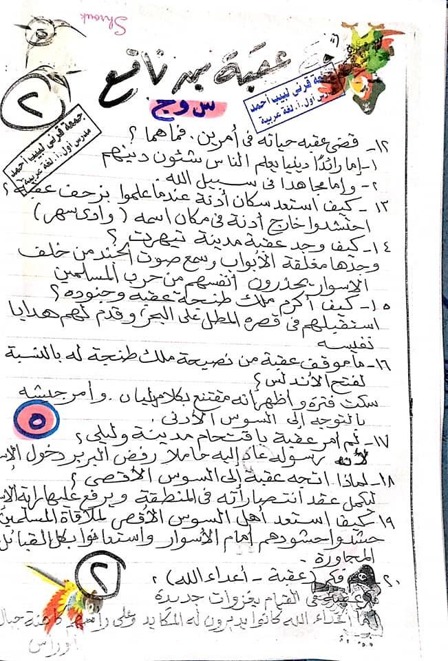 مراجعة اللغة العربية للصف الأول الاعدادي ترم ثاني أ/ جمعة قرني لبيب 6