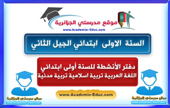 دفتر الأنشطة للسنة أولى ابتدائي اللغة العربية تربية اسلامية تربية مدنية