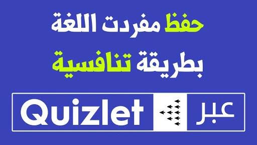 أسهل طريقة لحفظ كلمات أي لغة بطريقة سهلة عن طريق Quizlet
