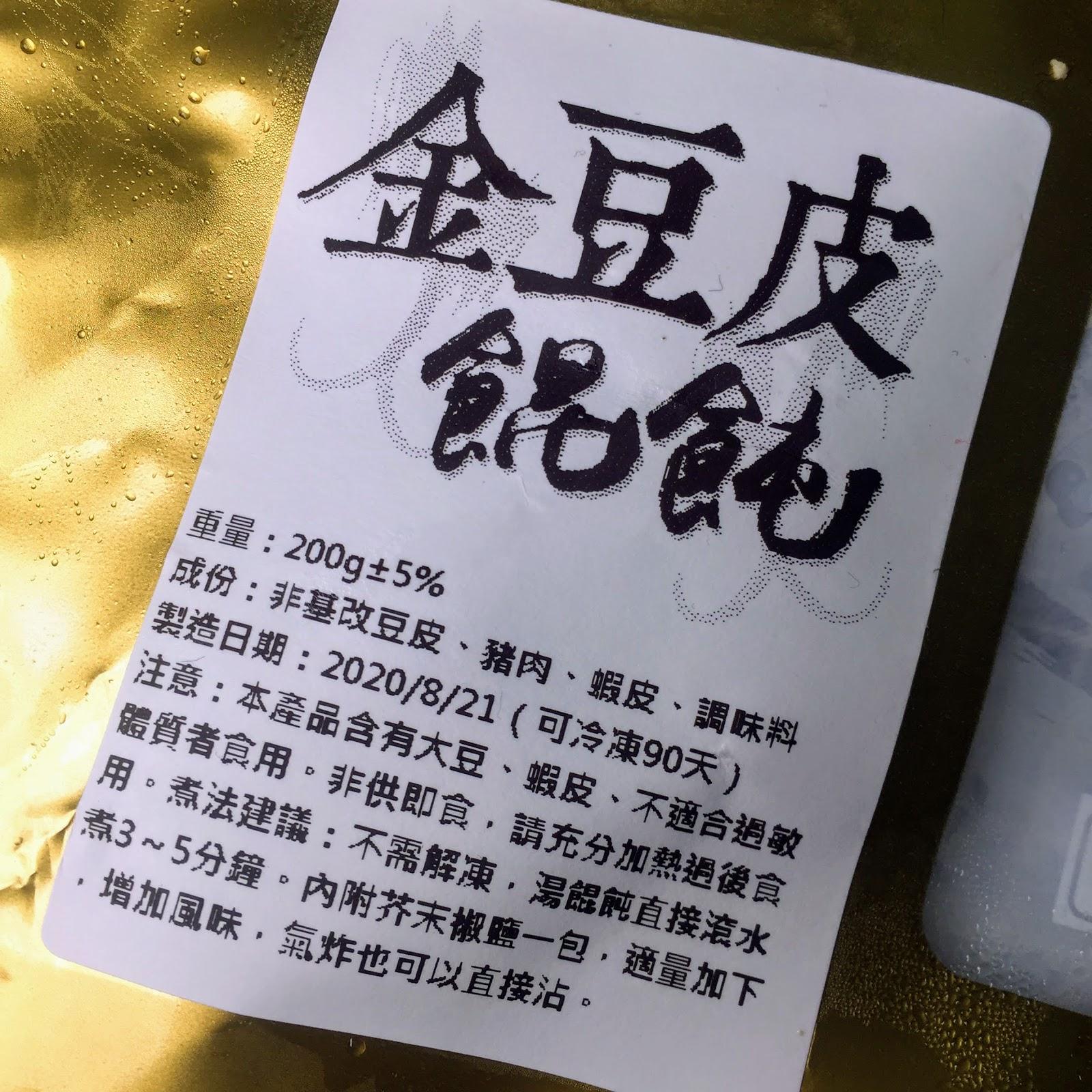 宅配美食│農來寶 │嚴選豆系列,五道豆皮料理低卡安心吃