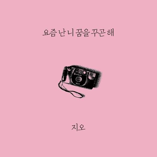 G.O – 요즘난니꿈을꾸곤해 – Single