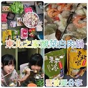 火鍋湯底推薦  東北之家酸菜白肉鍋湯底,原味與青麻辣味,哪一種好吃?
