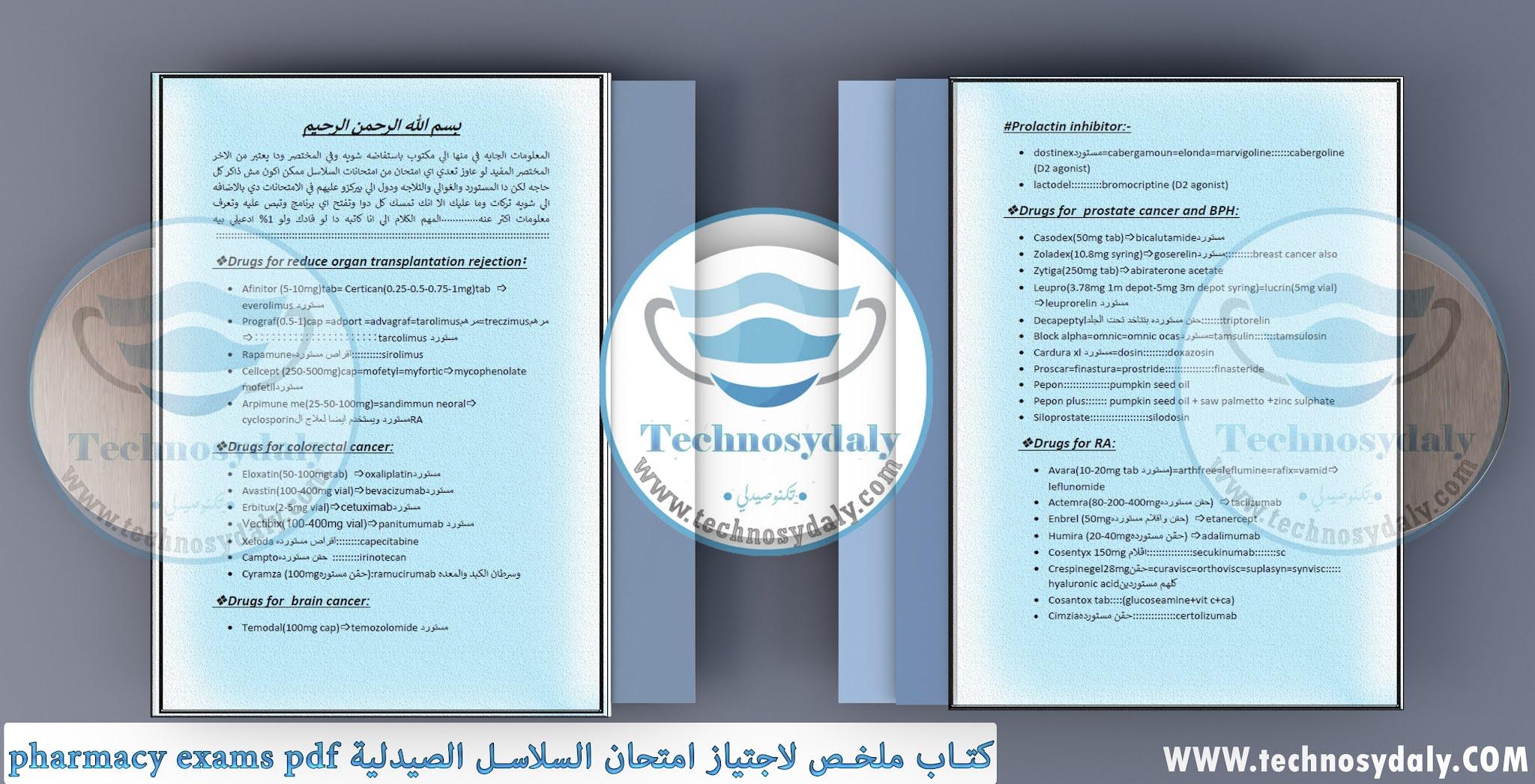 كتاب ملخص لاجتياز امتحان السلاسل الصيدلية pharmacy exams pdf