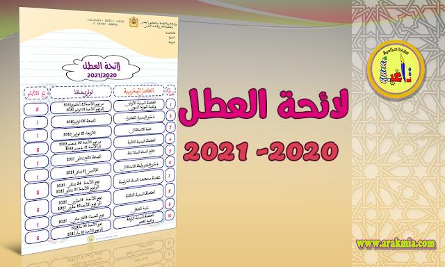 لائحة العطل للموسم الدراسي 2021-2020