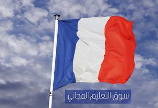 شروط الهجرة الى فرنسا والمميزات والعيوب وقانون الهجرة واللجوء الجديد visa france , يمكنكم هنا في سوق التعليم المجاني التعرف على شروط الهجرة الى فرنسا والحصول على فيزا فرنسا, وأنواع تأشيرات شنغن Schengen, وطرق اللجوء في فرنسا, وخطوات اللجوء في فرنسا, وميزات اللجوء في فرنسا للسوريين, واللجوء في فرنسا لليمنيين, بالإضافة إلى عيوب اللجوء الى فرنسا,الهجرة الى فرنسا من مصر,الهجرة الى فرنسا من السعودية,الهجرة الى فرنسا 2018,تقديم طلب الهجرة الى فرنسا,الهجرة الى فرنسا للسوريين,الهجرة الى فرنسا 2017,تقديم طلب الهجرة الى فرنسا 2018,عيوب اللجوء الى فرنسا