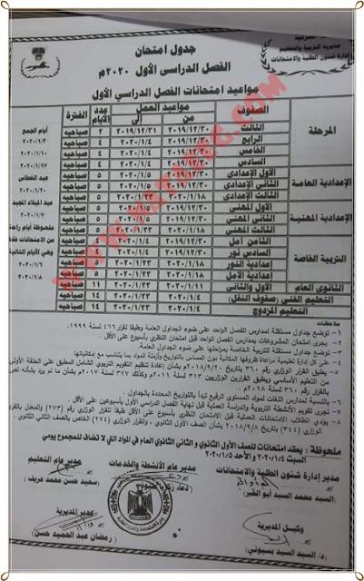 جدول امتحانات المرحلة الثانوية للصف الاول والثانى الثانوى 2019-2020 بمحافظة الشرقية