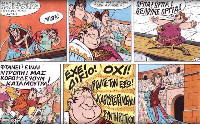 Το μοντέρνο θέατρο στο Αστερίξ και η Χύτρα / Modern theater in Asterix and the Cauldron