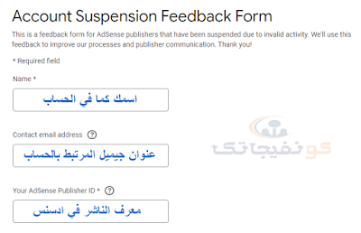 تم تقييد الاعلانات في موقعك فك تقييد الاعلانات علي موقعك