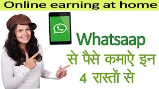 Whatsapp se paise kaise kamaye in hindi | पैसे कमाने के तरीके 2019