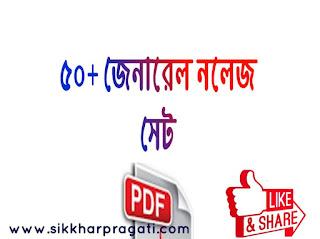 বিভিন্ন দেশের উৎপাদিত সামগ্রী download pdf. Sikkharpragati