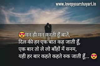 Hug day shayari Hindi