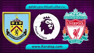 مشاهدة مباراة ليفربول وبيرنلي بث مباشر بتاريخ 10-03-2019 الدوري الانجليزي