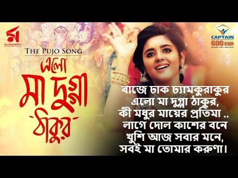 ( দুগ্গা মা )Elo Maa Dugga Thakur Lyrics In Bengali