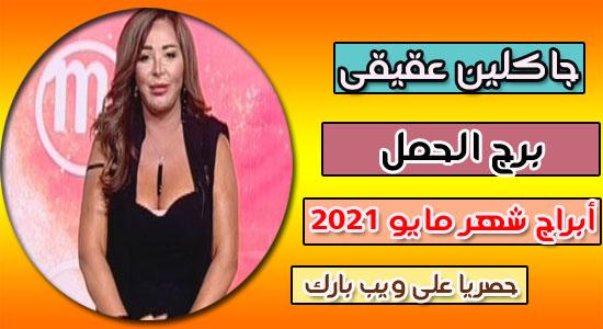 توقعات جاكلين عقيقى  برج الحمل فى شهر مايو / أيار 2021 | الحب والعمل برج الحمل مايو 2021