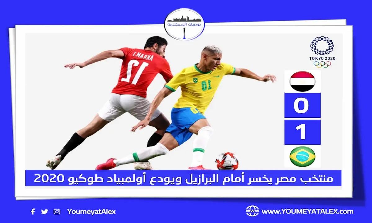 منتخب مصر يخسر أمام البرازيل ويودع أولمبياد طوكيو 2020