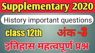 Supplementary exam 2020 Class 12th Histroy Imortant Question 2020 MP Board , supplementary examTime Table ,Admit Card Download.