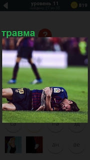 На футбольном поле лежит игрок, который получил травму