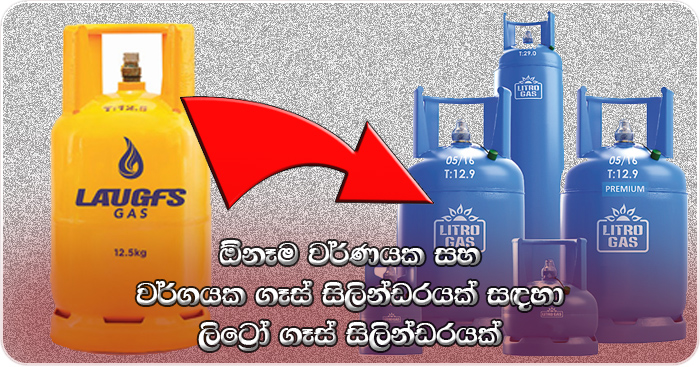 litro gas cylinder for laughs gas