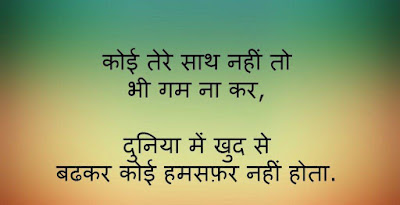 Best Collection of Hindi Status