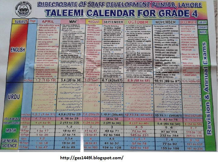 ♥ MAK ♥ ♥ Taleemi Calendar for Class 4th Session 2016-2017 ♥