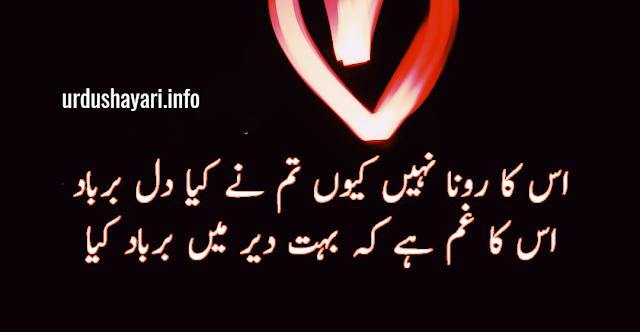 kia Dil barbaad - best 2 lines urdu shayari on heart - dil poetry image