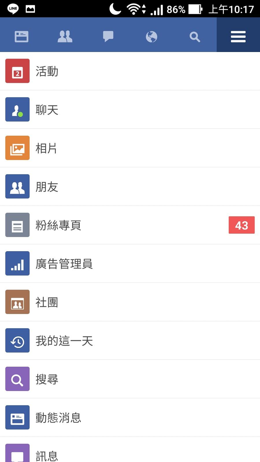 Screenshot 20170603 101712 - Facebook Lite - 官方推出的輕量版臉書App,超省流量及系統資源、把你用不到的功能給去掉!