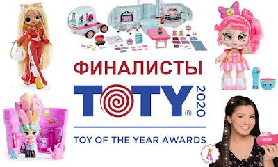 """Финалисты - претенденты на звание """"лучшие игрушки"""" TOTY Awards 2020"""