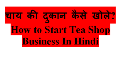 How to Start Tea Shop Business In Hindi