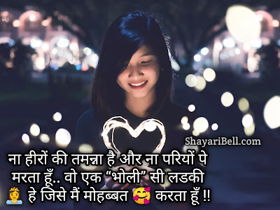 Top 10 Love Shayari Collection