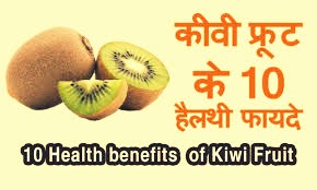 Top 10 Health Benefits of Kiwifruit || kiwi fruit benefits